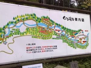 くらがり渓谷マップ
