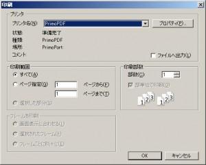 PrimoPDFはプリンタとしてインストールされます