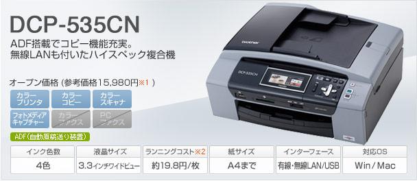 ブラザープリンタ DCP535CN