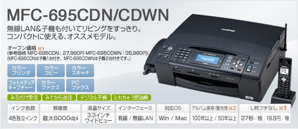 ブラザープリンタ MFC695CDN